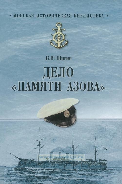 """Дело """"Памяти Азова"""""""