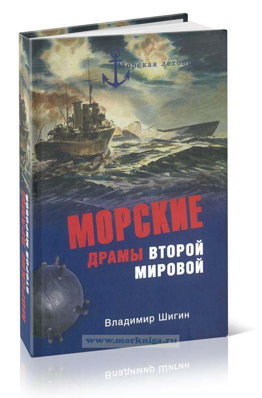 Морские драмы Второй мировой (Морская летопись)