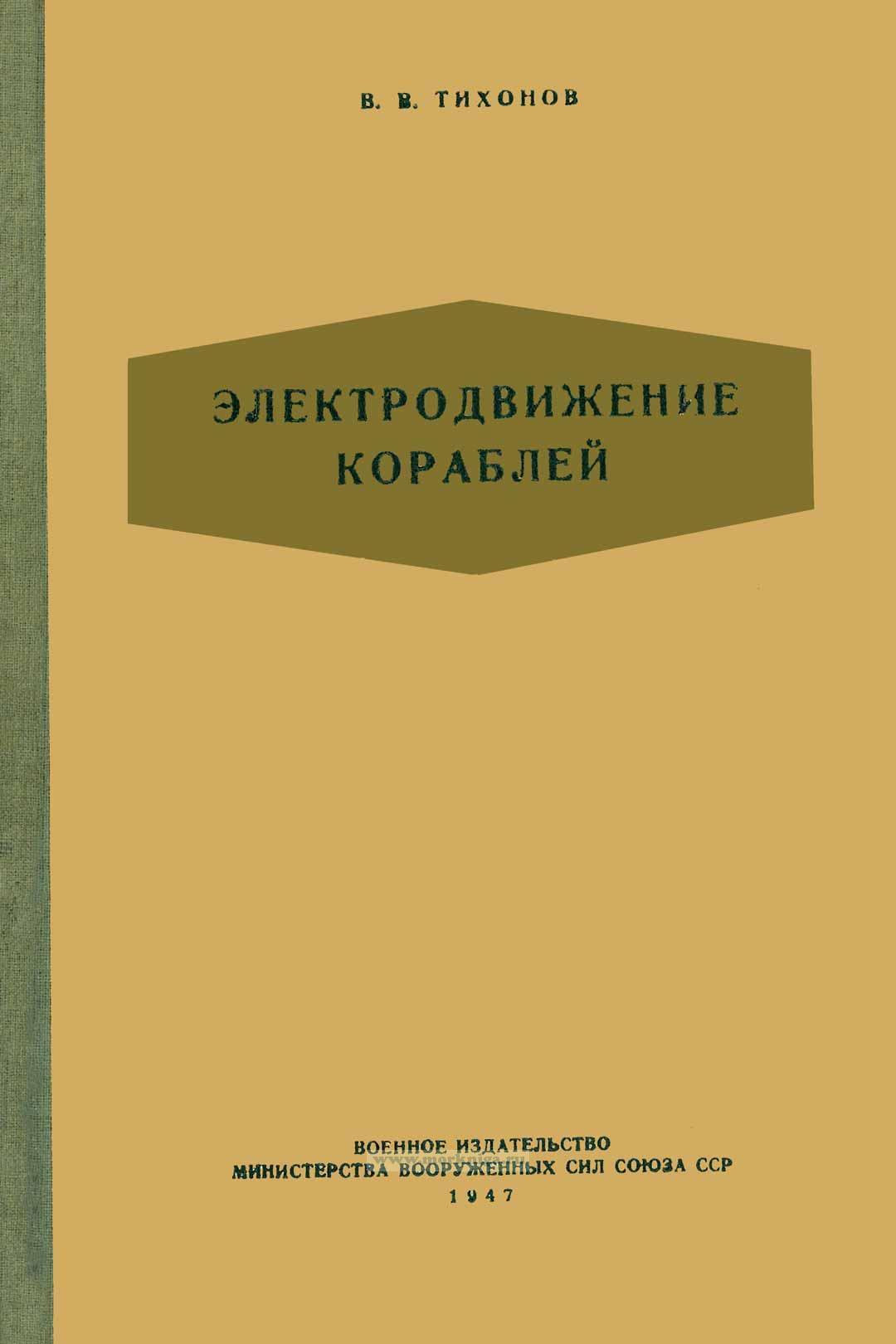 Русско-английский морской коммерческий словарь-справочник