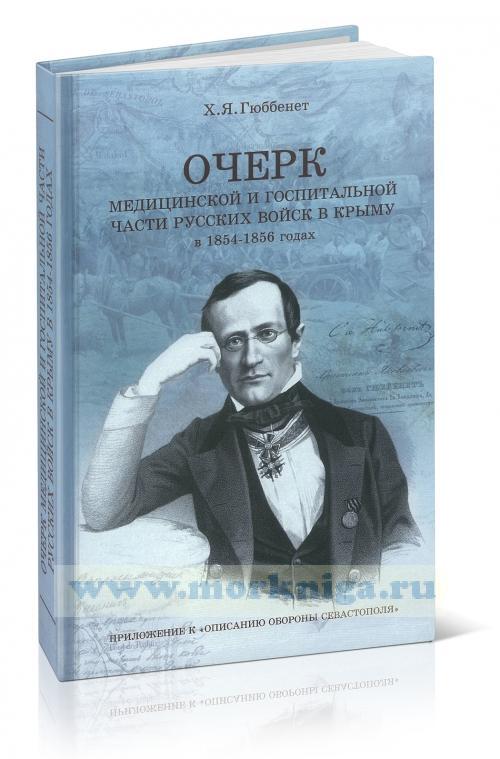 Очерк медицинской и госпитальной части русских войск в Крыму в 1845-1856 годах