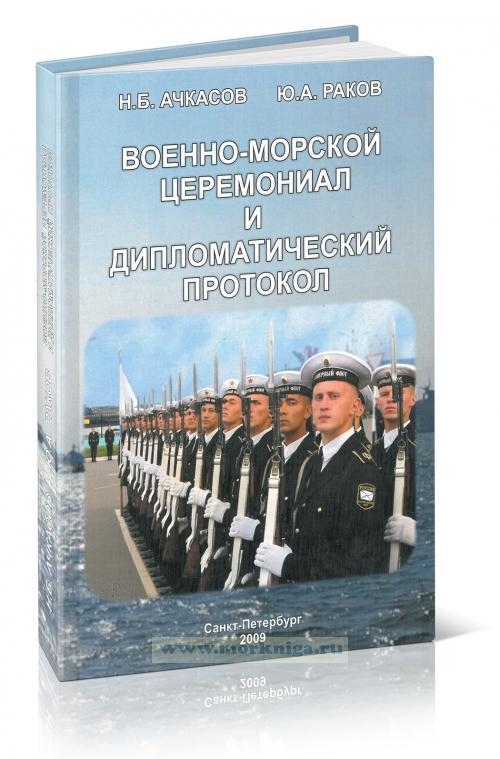 Военно-морской церемониал и дипломатический протокол