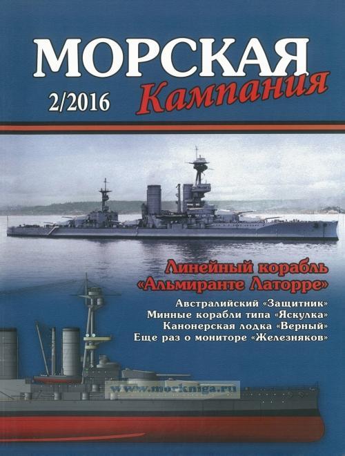 "Журнал ""Морская кампания"" № 2/2016"