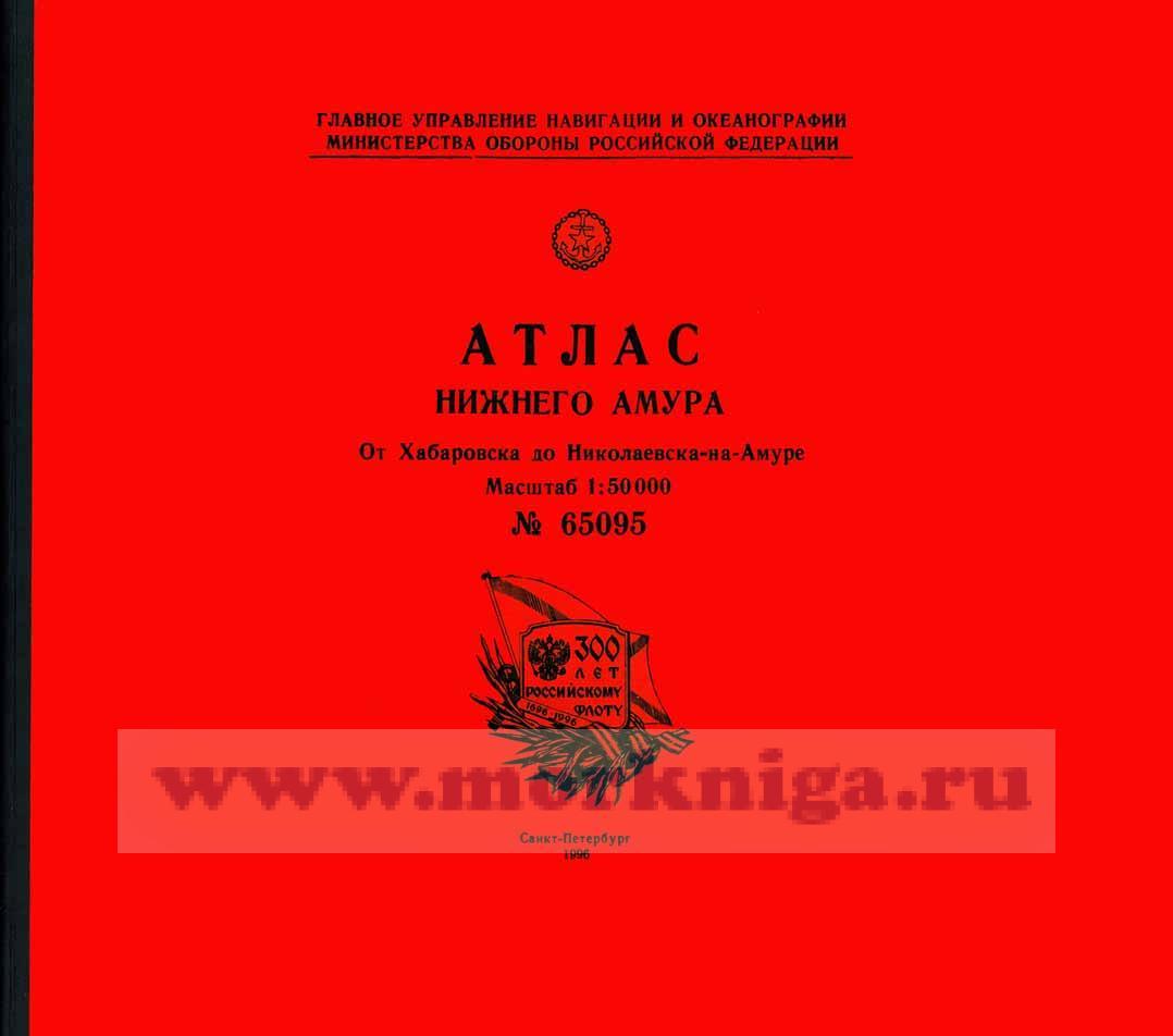 65095* Атлас Нижнего Амура. От Хабаровска до Николаевска - на - Амуре (Масштаб 1: 50 000)