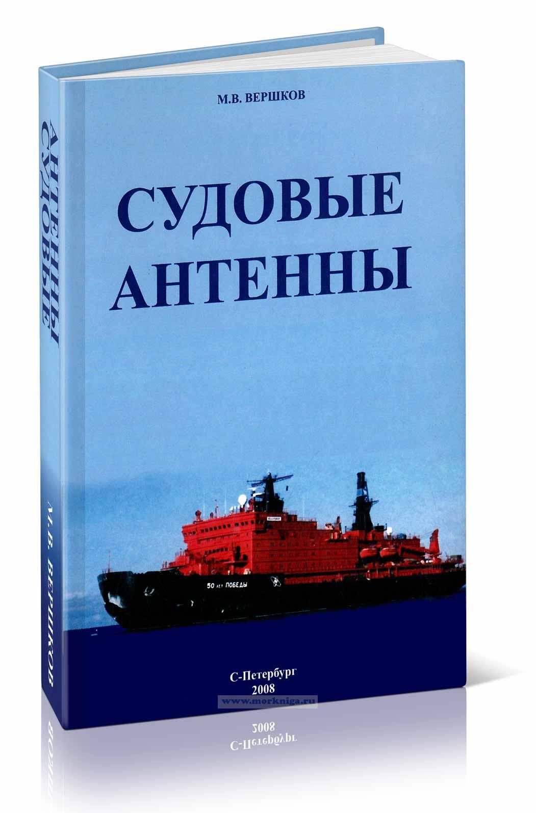 Судовые антенны (5-е издание, переработанное и дополненное)