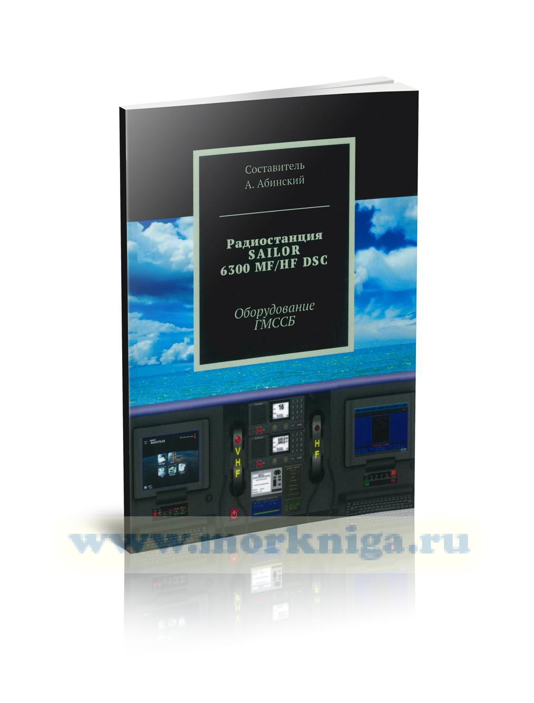Радиостанция SAILOR 6300 MF/HF DSC