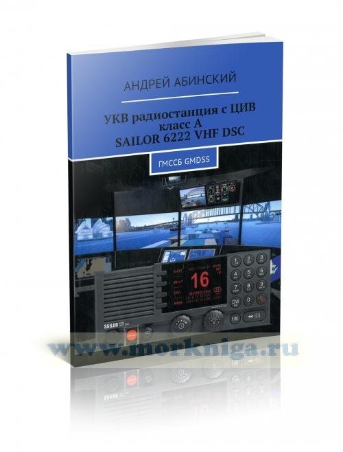 УКВ радиостанция с ЦИВ класс А SAILOR 6222 VHF DSC: ГМССБ GMDSS
