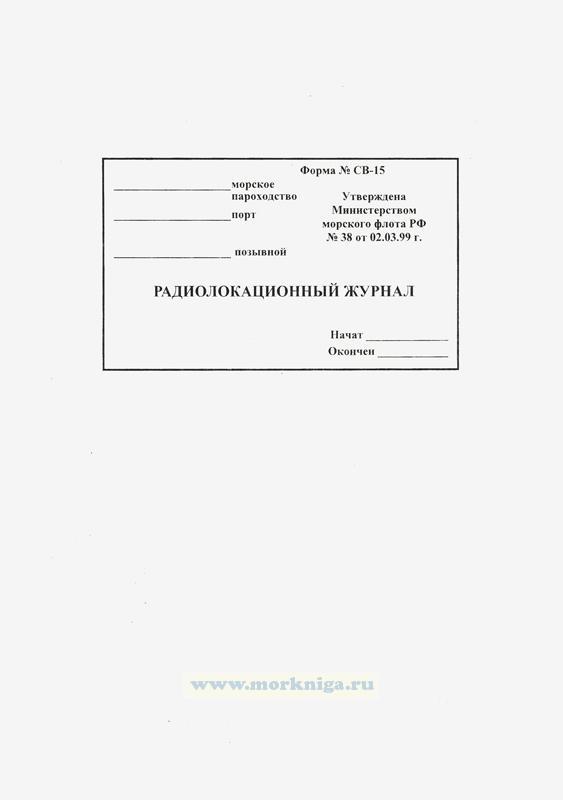 Радиолокационный журнал. Форма № СВ-15