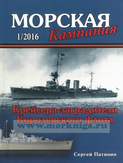 "Журнал ""Морская кампания"" № 1/2016"
