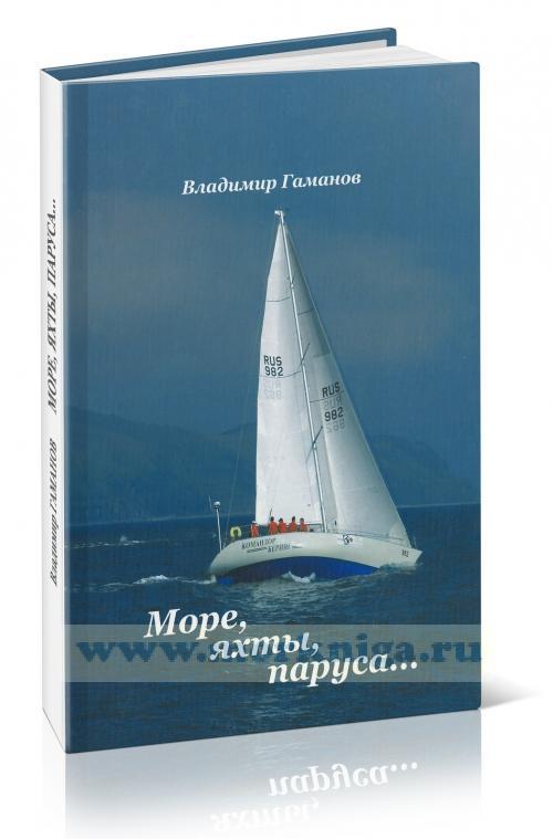 Море, яхты, паруса...
