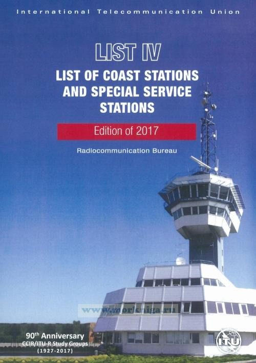 List of coast stations and special service stations. (List IV) на DVD. Edition of 2017