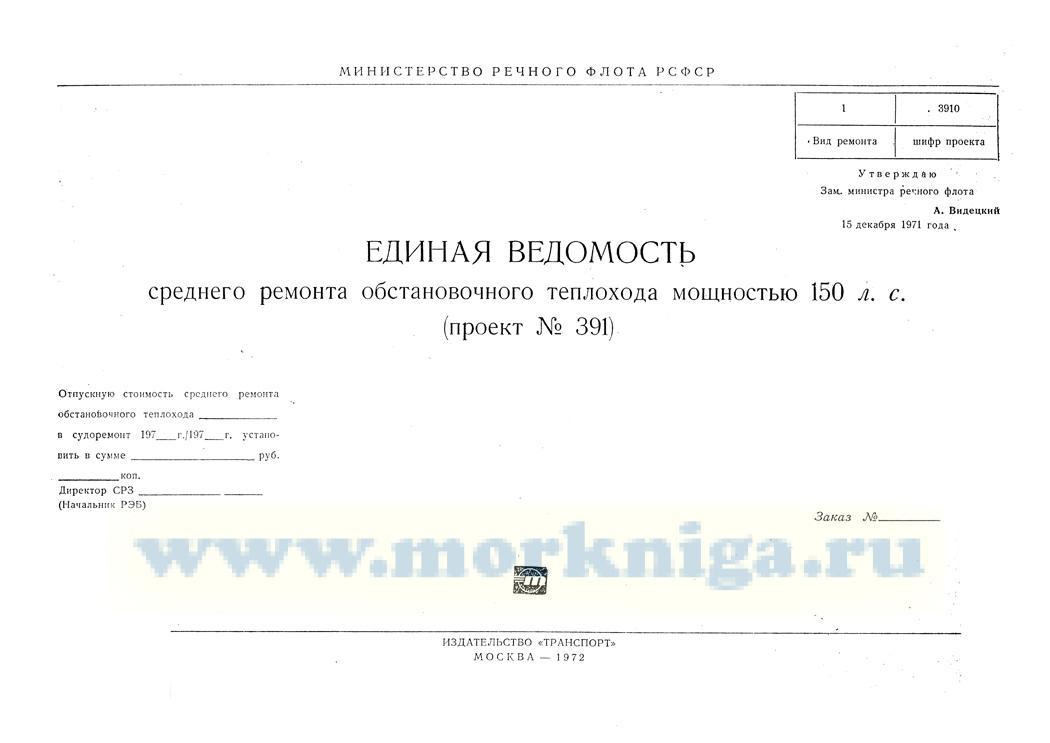 Единая ведомость среднего ремонта обстановочного теплохода мощностью 150 л. с. (проект № 391)