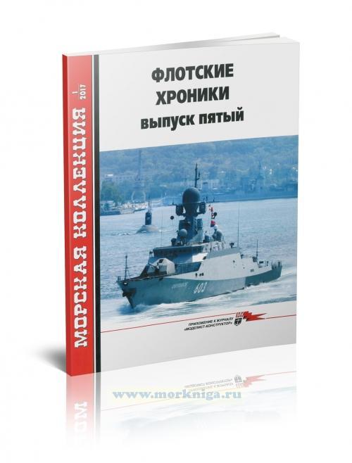 Флотские хроники. Выпуск пятый. Морская коллекция №1 (2017)