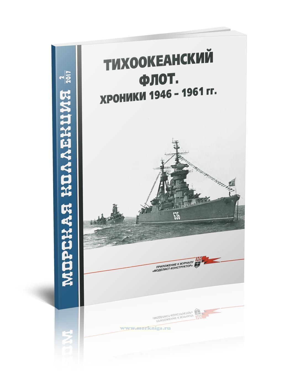 Тихоокеанский флот. Хроники 1946-1961 гг. Морская коллекция №2 (2017)