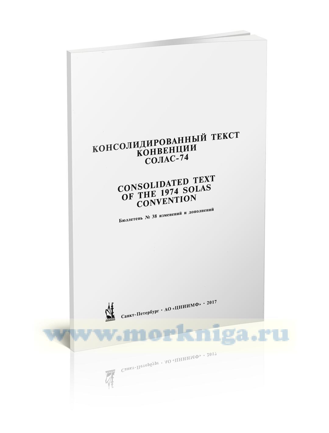 Бюллетень № 38 изменений и дополнений к Консолидированному тексту МК СОЛАС - 74