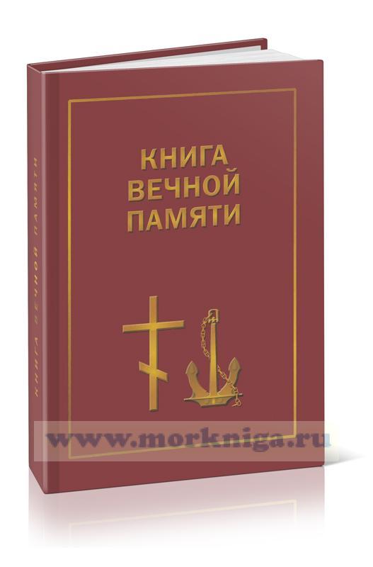 Книга вечной памяти подготов, нахимовцев и первобалтов
