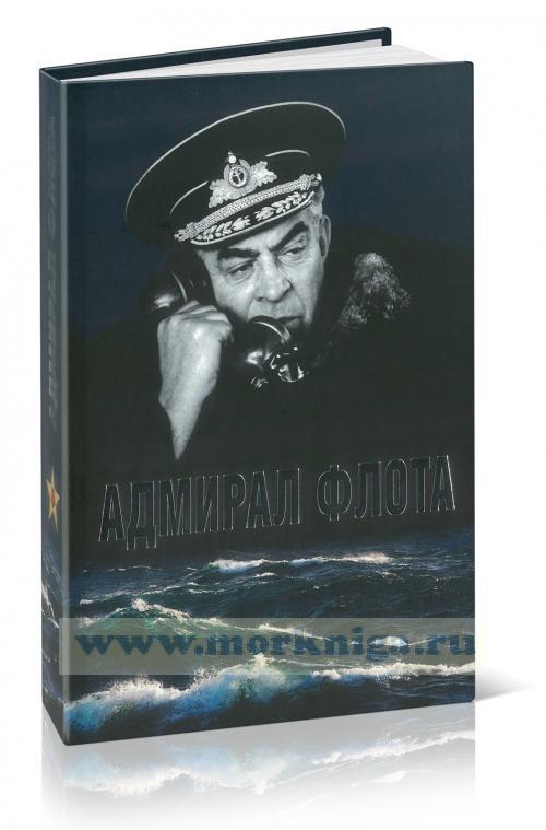 Адмирал флота. Семен Михайлович Лобов. Историко-биографический очерк