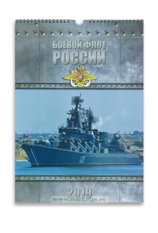 Календарь Боевой флот России на 2019 год