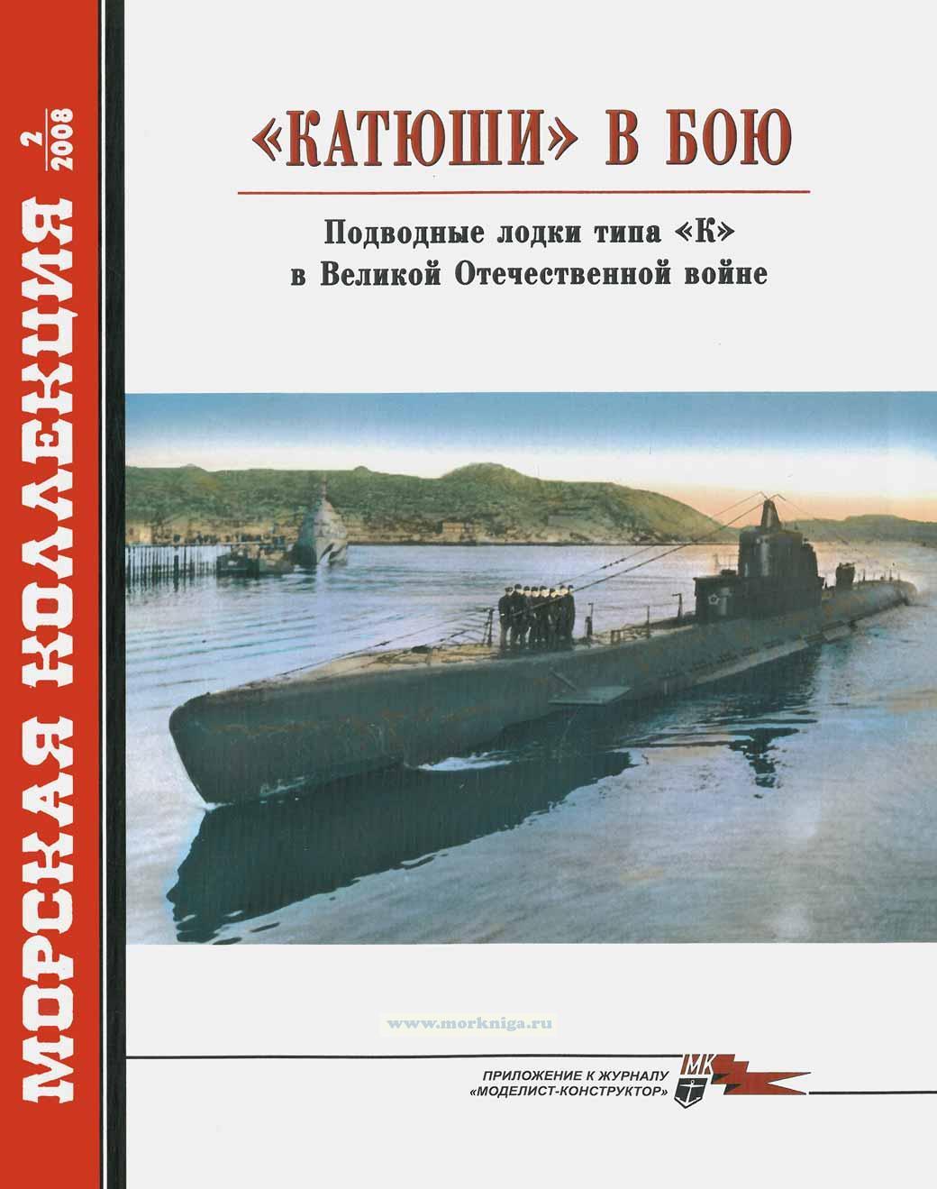 """""""Катюши"""" в бою. Подводные лодки типа """"К"""" в Великой Отечественной войне. Морская коллекция №2 (2008)"""