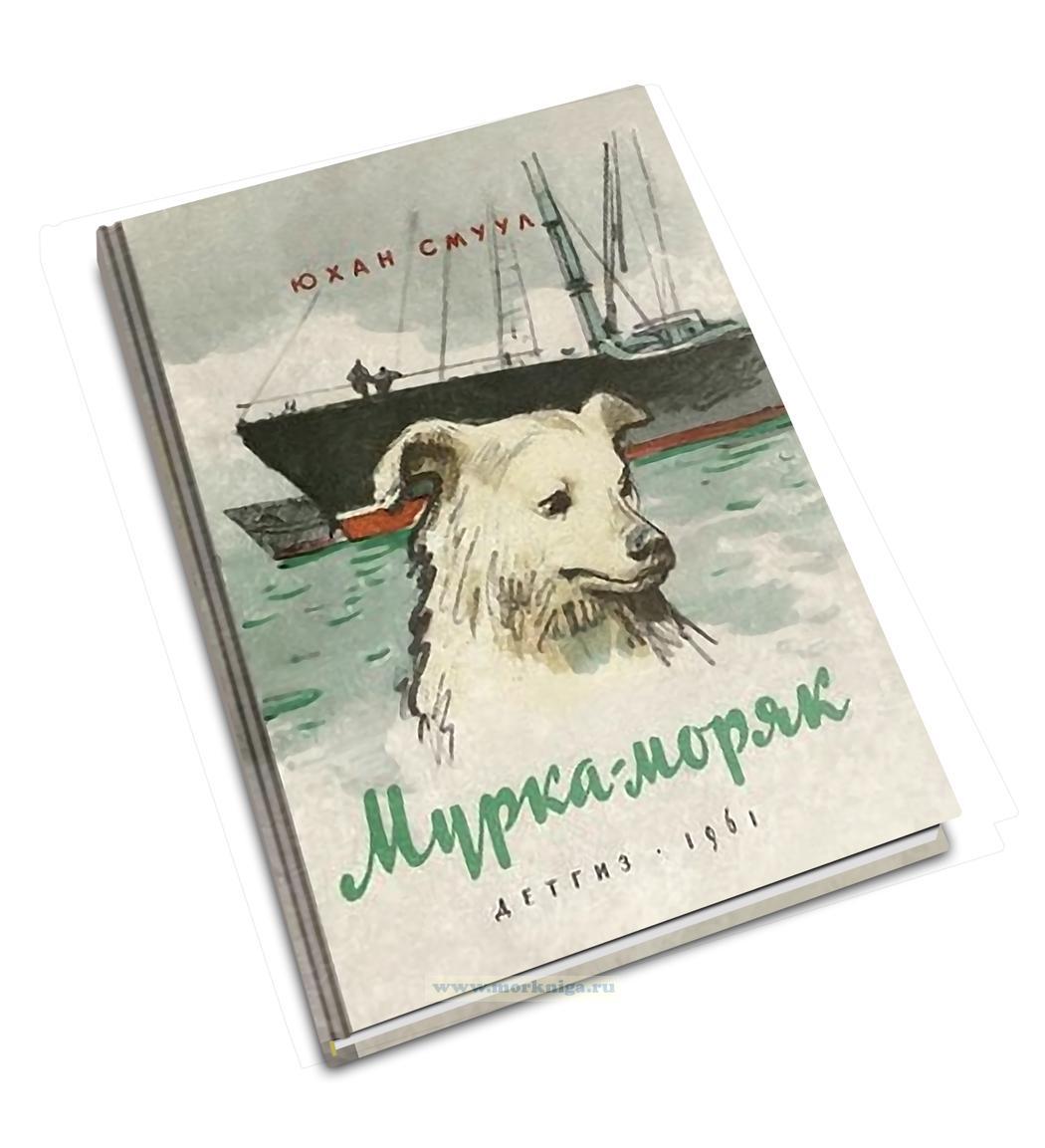 Мурка-моряк