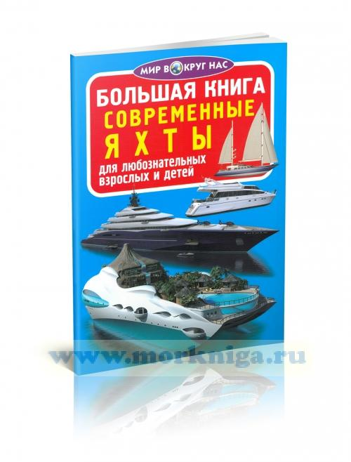 Большая книга. Современные яхты (для любознательных взрослых и детей)