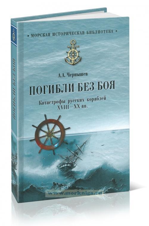 Погибли без боя. Катастрофы русских кораблей XVIII-XX вв.