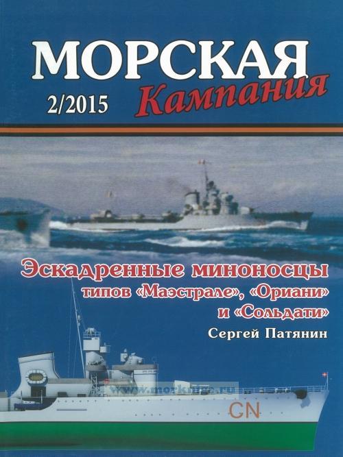 "Журнал ""Морская кампания"" № 2/2015"