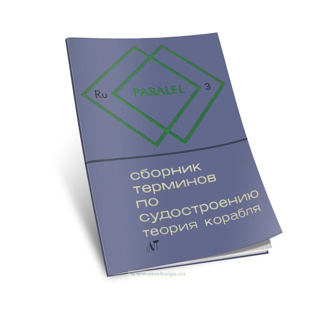 Сборник терминов по судостроению. Теория корабля
