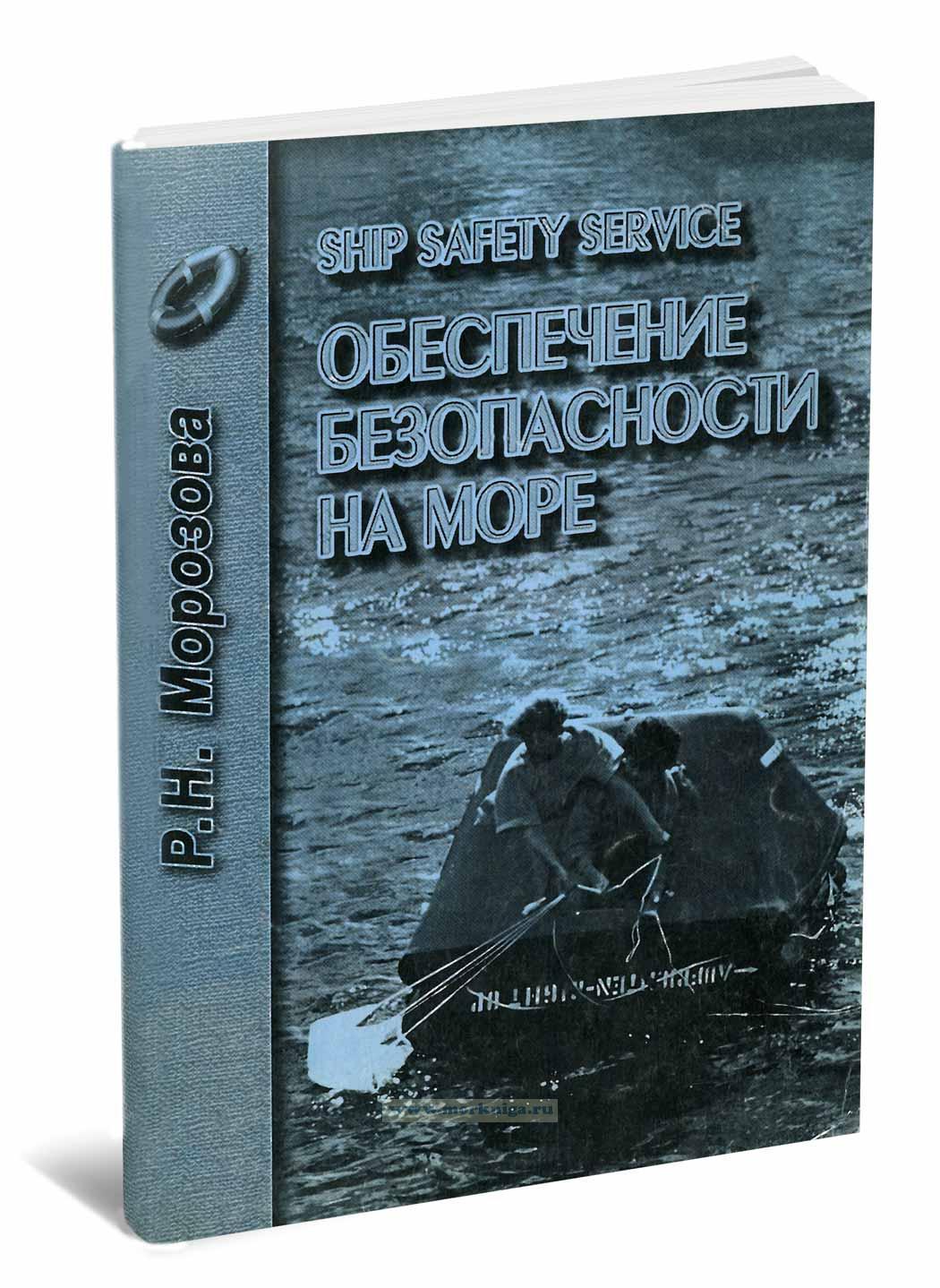 Ship safety service (обеспечение безопасности на море)