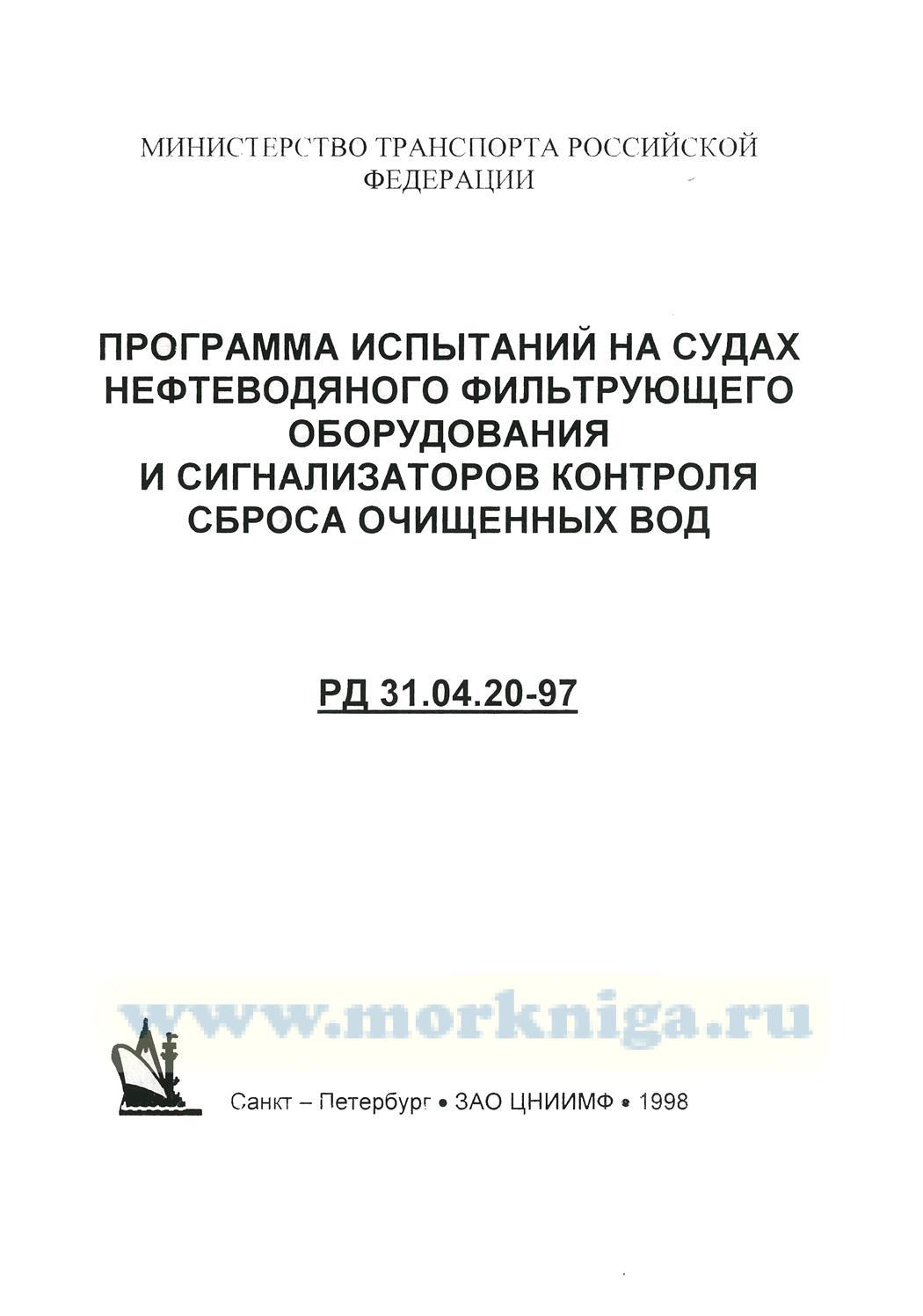 РД.31.04.20-97 Программа испытаний на судах нефтеводяного фильтрующего оборудования и сигнализаторов контроля сброса очищенных вод.