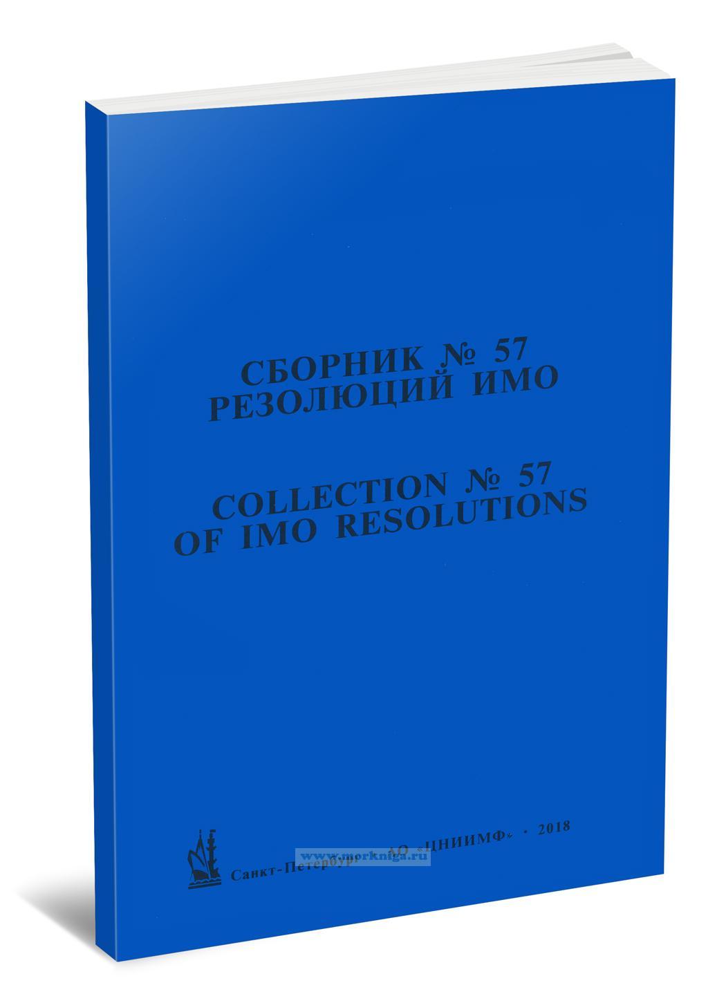 Сборник № 57 резолюций ИМО/ Collection No.57 of IMO Resolutions