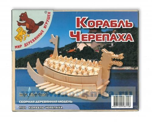 Корабль Черепаха. Сборная деревянная модель