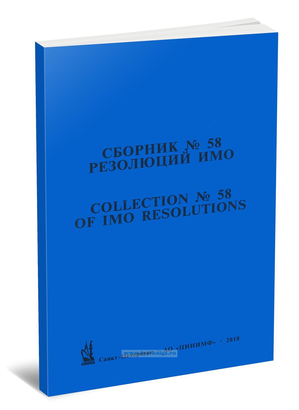 Сборник № 58 резолюций ИМО/ Collection No.58 of IMO Resolutions
