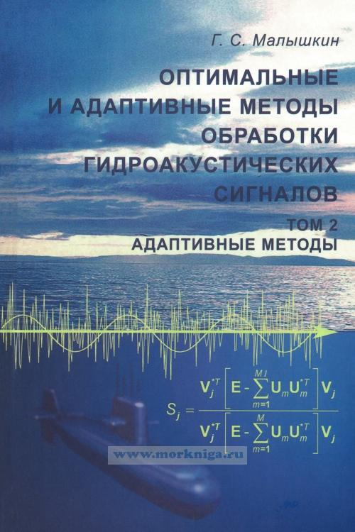 Оптимальные и адаптивные методы обработки гидроакустических сигналов. Том 2. Адаптивные методы