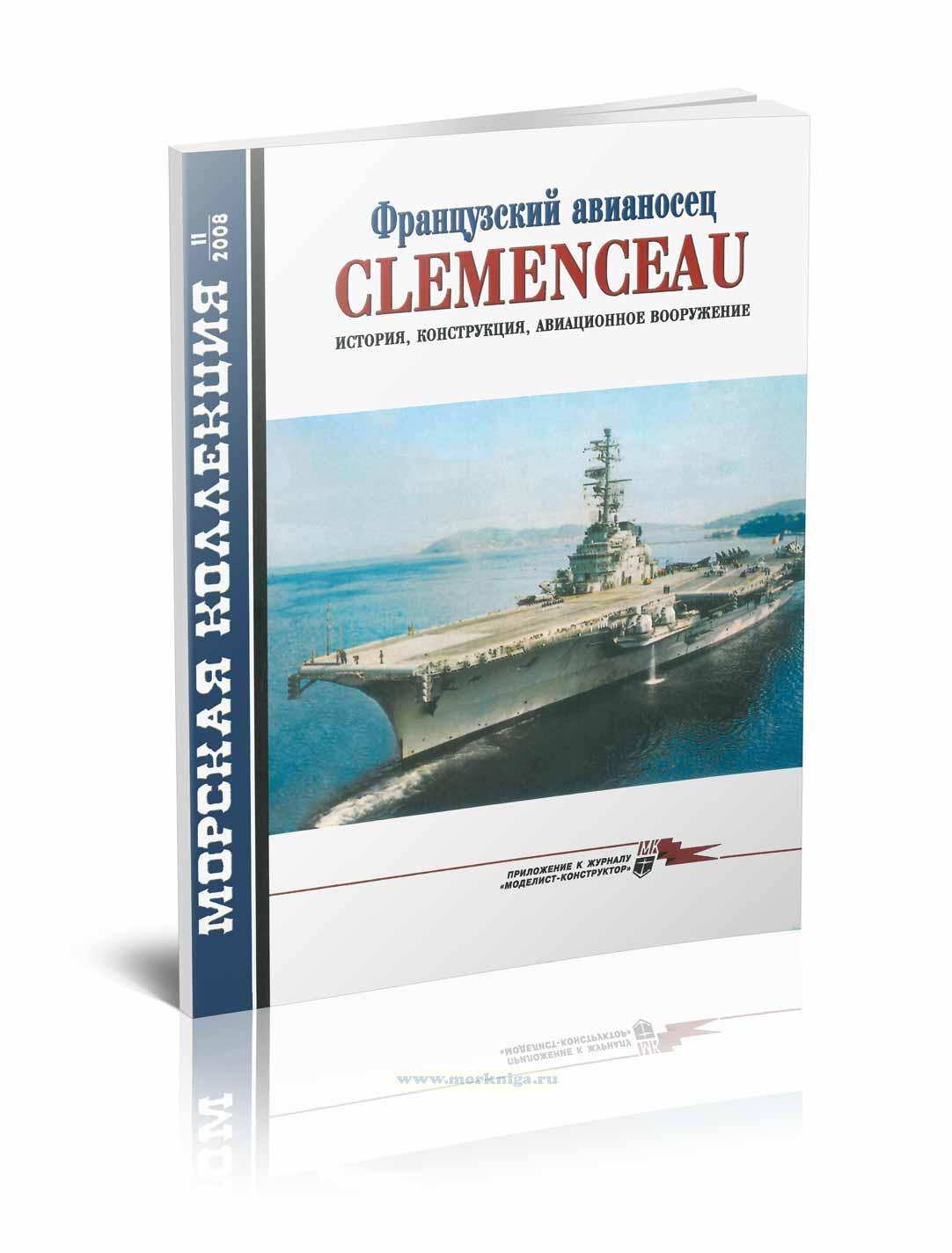 Французский авианосец CLEMENCEAU история, конструкция, авиационное вооружение. Морская коллекция №11 (2008)
