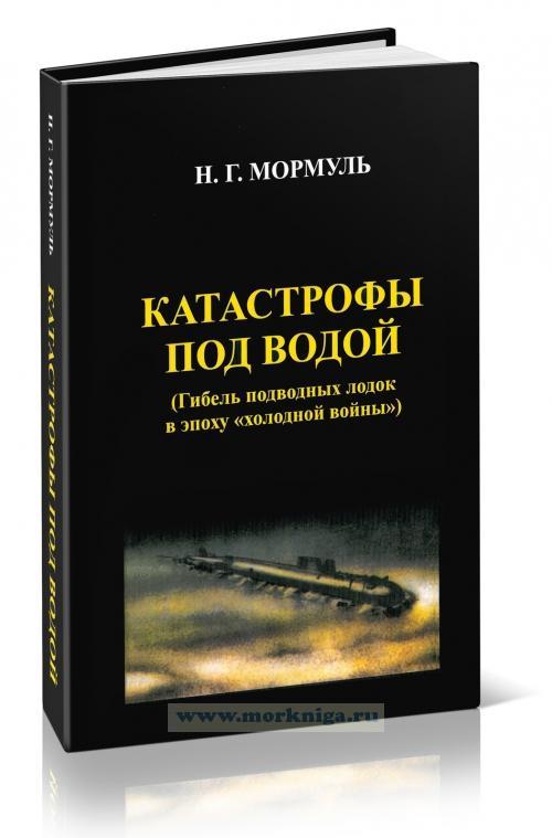 Катастрофы под водой: (Гибель подводных лодок в эпоху холодной войны)