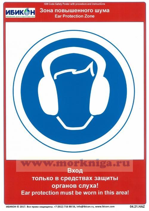 04.21.HAZ Плакат