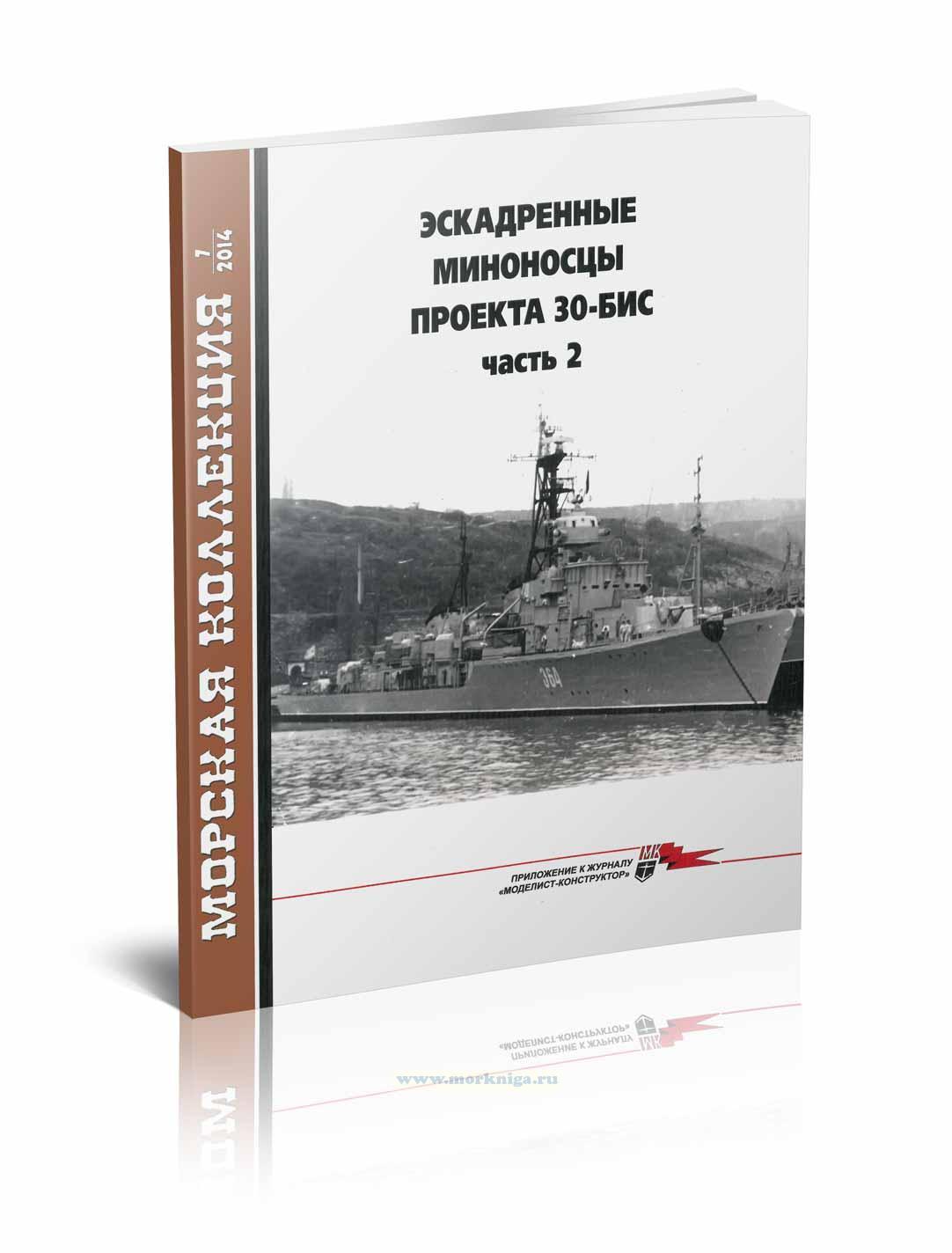 Эскадренные миноносцы проекта 30-БИС. Часть 2. Морская коллекция №7 (2014)