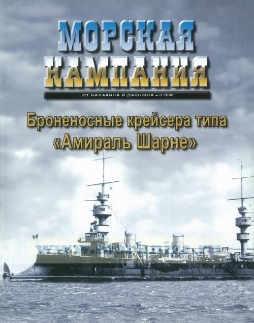 """Журнал """"Морская кампания"""" (от Балакина и Дашьяна) № 3/2008"""