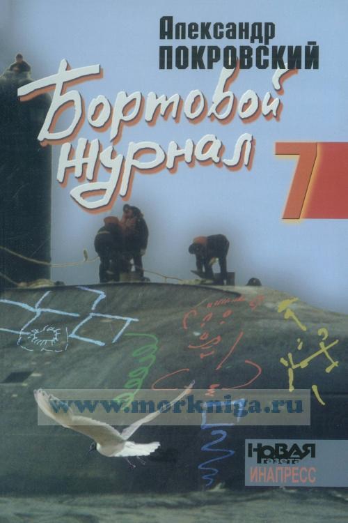 Бортовой журнал - 7
