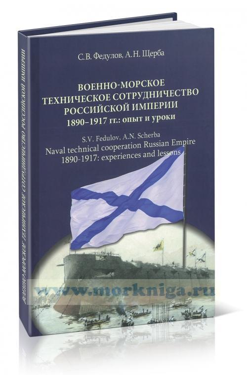 Военно-морское техническое сотрудничество Российской империи (1890-1917): опыт и уроки