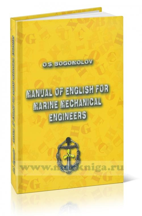 Manual of English for marine mechanical engineers: Second edition, revised and completed: Учебник