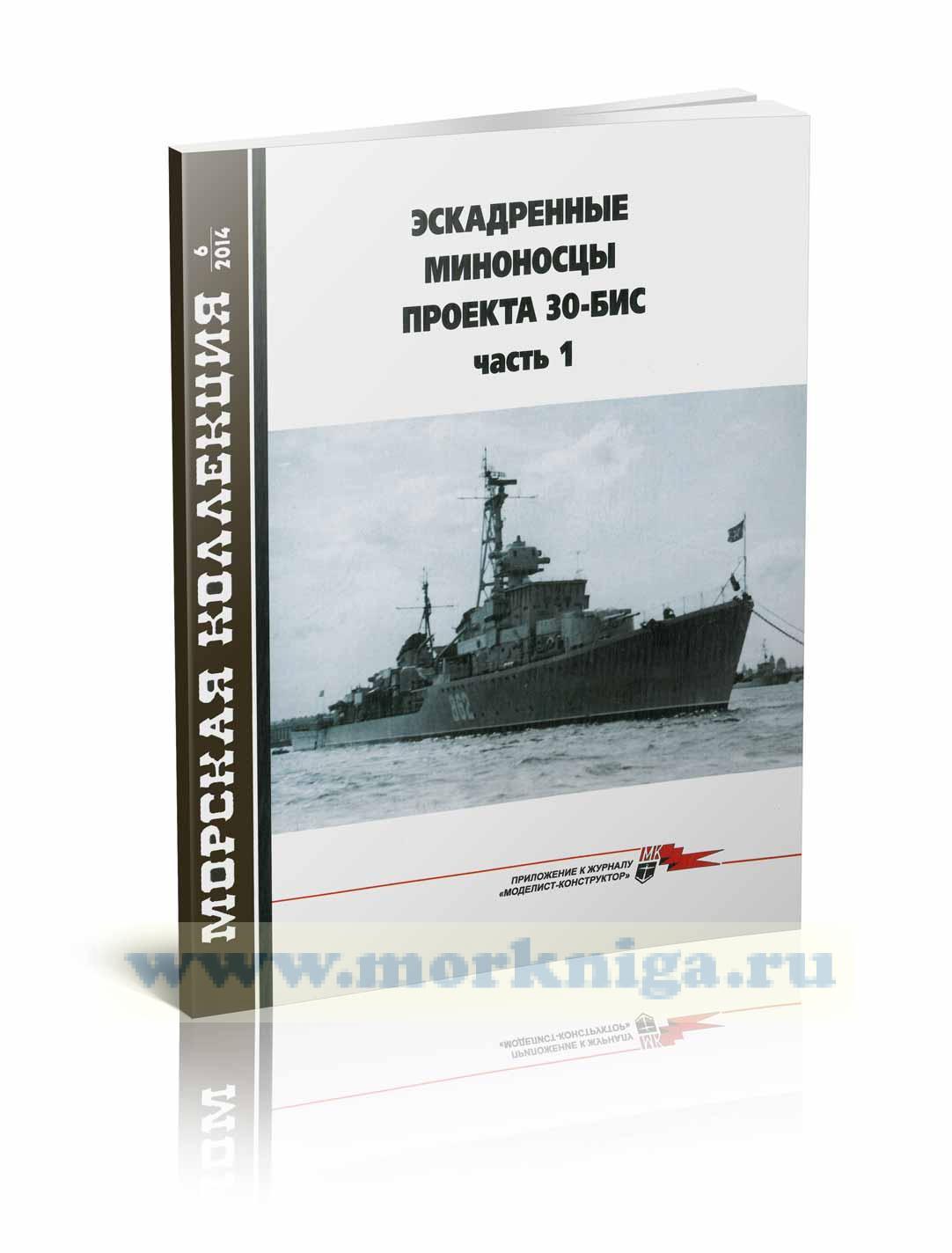 Эскадренные миноносцы проекта 30-БИС. Часть 1. Морская коллекция №6 (2014)