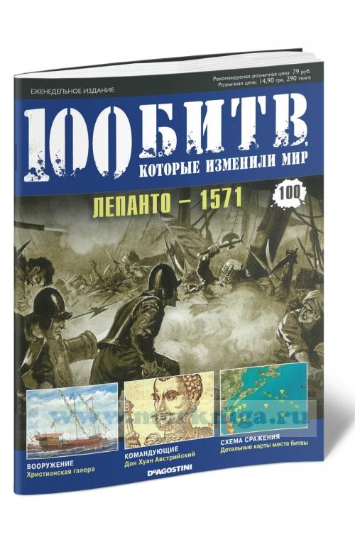 Лепанто - 1571, №100