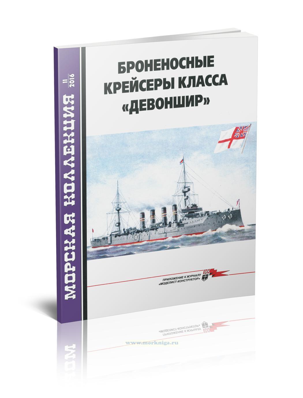 Броненосные крейсеры класса