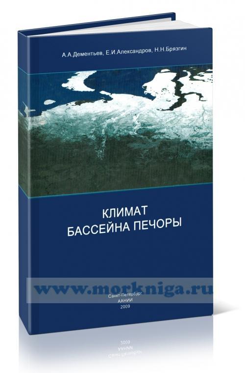 Климат бассейна Печоры