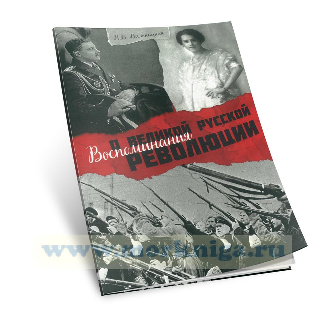 Воспоминания о Великой русской революции