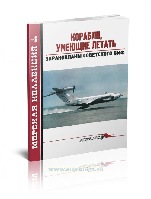 Корабли, умеющие летать. Экранопланы советского ВМФ. Морская коллекция №8 (2010)