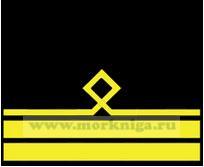 Нарукавный знак различия морского флота (нашивка, шеврон) 7 должностная категория