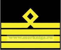 Нарукавный знак различия морского флота (нашивка, шеврон)  9 должностная категория