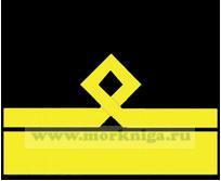 Нарукавный знак различия морского флота (нашивка, шеврон) 11 должностная категория